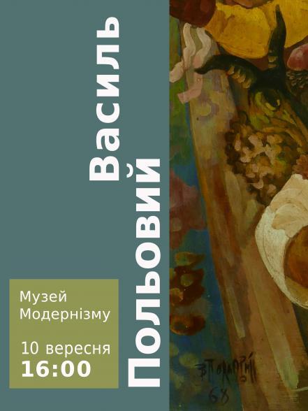 Презентація після реставрації частини творів Василя Польового
