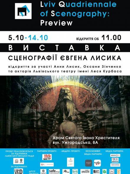 Виставка сценографії Євгена Лисика