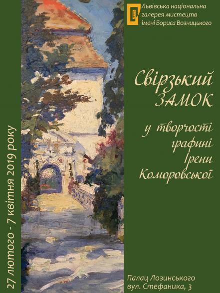 Свірзький замок у творчості графині Ірени Коморовської