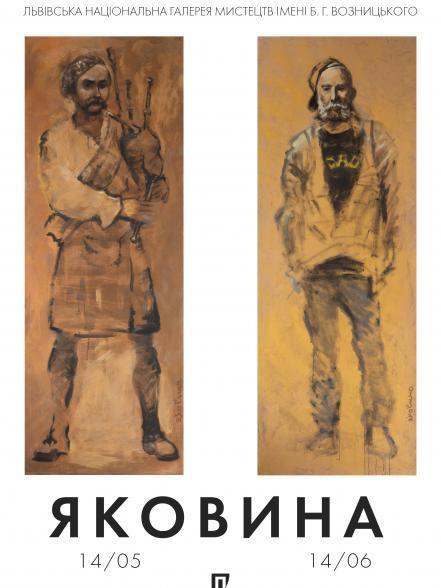 """Микола Яковина """"Живопис"""""""