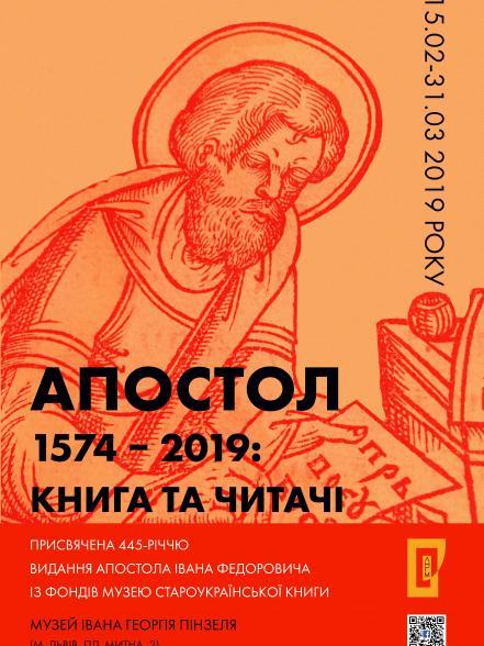 Апостол 1574-2019: книга та читачі