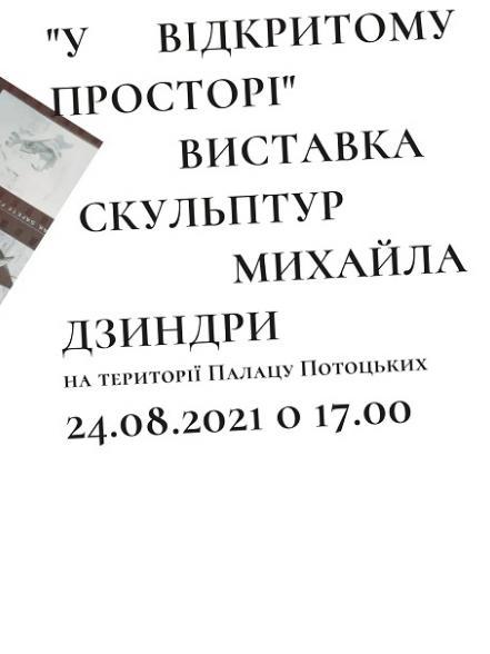"""Виставка скульптур Михайла Дзиндри """"У відкритому просторі"""""""