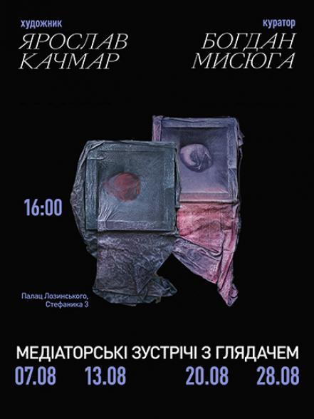 Медіаторські зустрічі з глядачем у рамках виставки Ярослава Качмара ПОЛІТ У ЗАМКНЕНОМУ ПРОСТОРІ