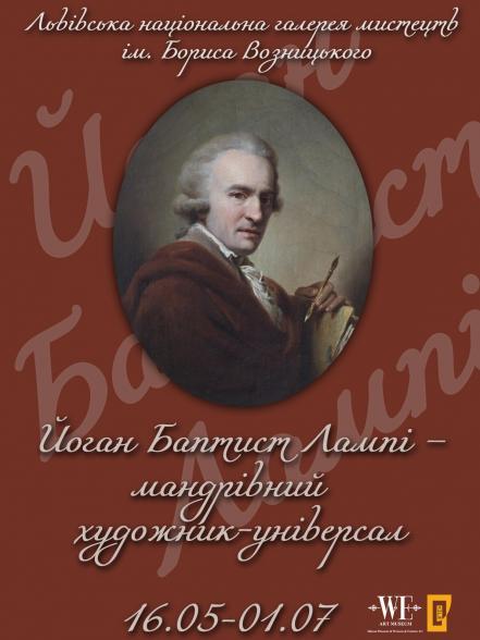 Йоганн Баптист Лампі Старший – мандрівний художник-універсал