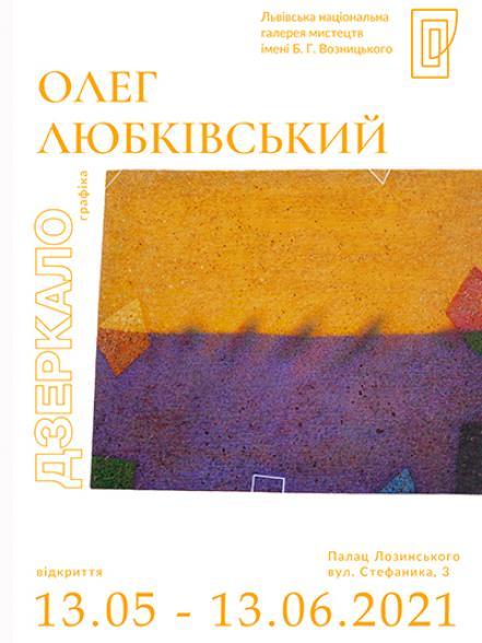 """Персональна виставка Олега Любківського """"Дзеркало"""""""