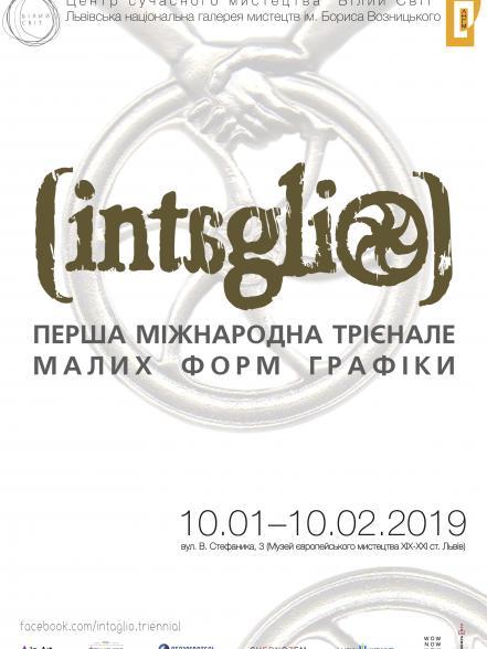 """Перша Міжнародна Трієнале Малих Форм Графіки """"Intaglio"""""""