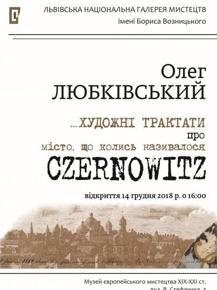 Художні трактати про місто, що колись називалось Czernowitz