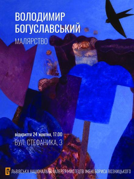 Володимир Богуславський. Малярство