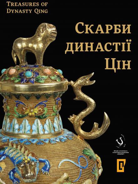 Скарби династії Цін / Treasures of Dynasty Qing