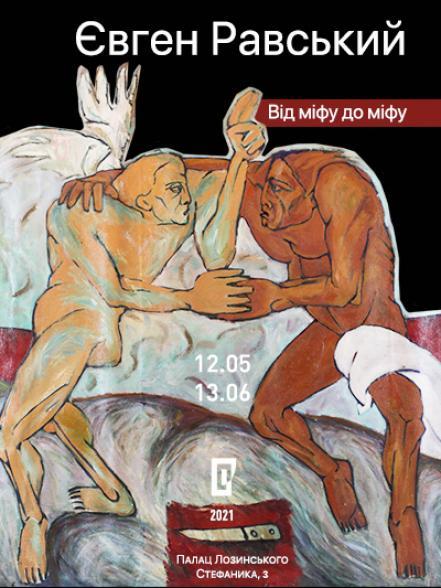 Персональна виставка Євгена Равського «Від міфу до міфу»