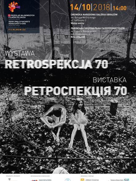 """Виставка """"РЕТРОСПЕКЦІЯ 70"""""""