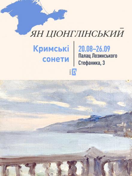 Персональна виставка Яна Ціонглінського «Кримські сонети»