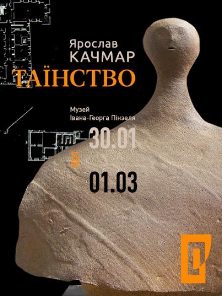 """Виставка Ярослава Качмара """"Таїнство"""""""