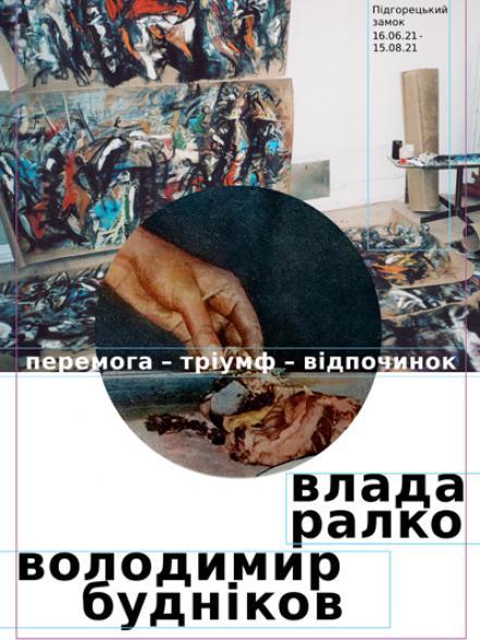 Перемога —тріумф—відпочинок. Виставка Влади Ралко і Володимира Буднікова.