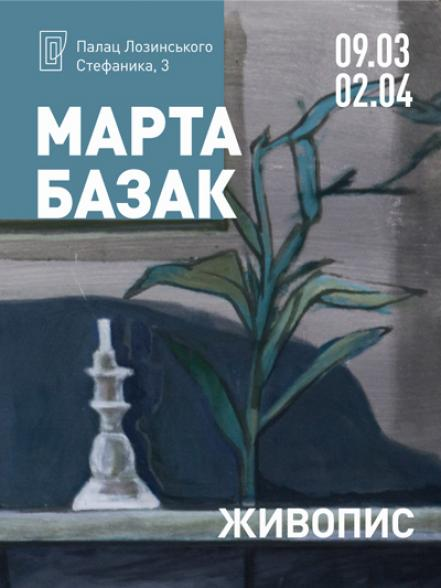 Марта Базак. Персональна виставка.