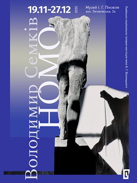 Homo. Виставка Володимира Семківа