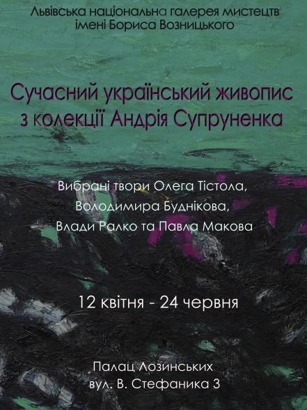 Сучасний український живопис з колекції Андрія Супруненка